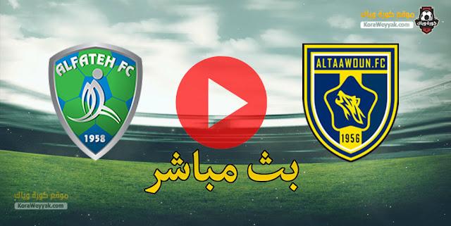 نتيجة مباراة الفتح والتعاون اليوم 14 يناير 2021 في الدوري السعودي