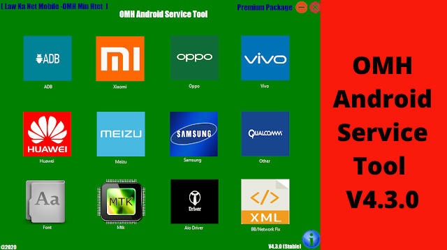 OMH Android Service Tool V4.3.0 Stable Version