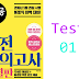 Listening TOEIC Test Special Edition - Test 01