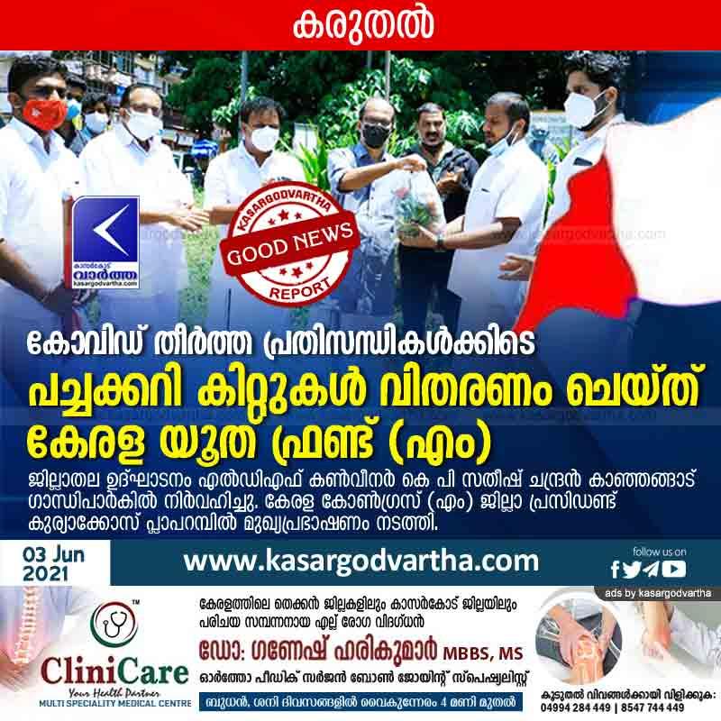 Kasaragod, Kanhangad, Kerala, News, Distribution of vegetable kits during Covid crisis: Kerala Youth Friend (M).