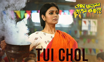 Tui Chol Song Lyrics and Video - Brahma Janen Gopon Kommoti (Bengali Movie) 2020    Ritabhari Chakraborty, Soham Majumdar    Somlata Acharyya Chowdhury