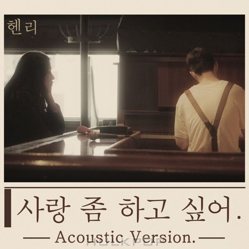 HENRY – Real Love (Acoustic Ver.) – Single