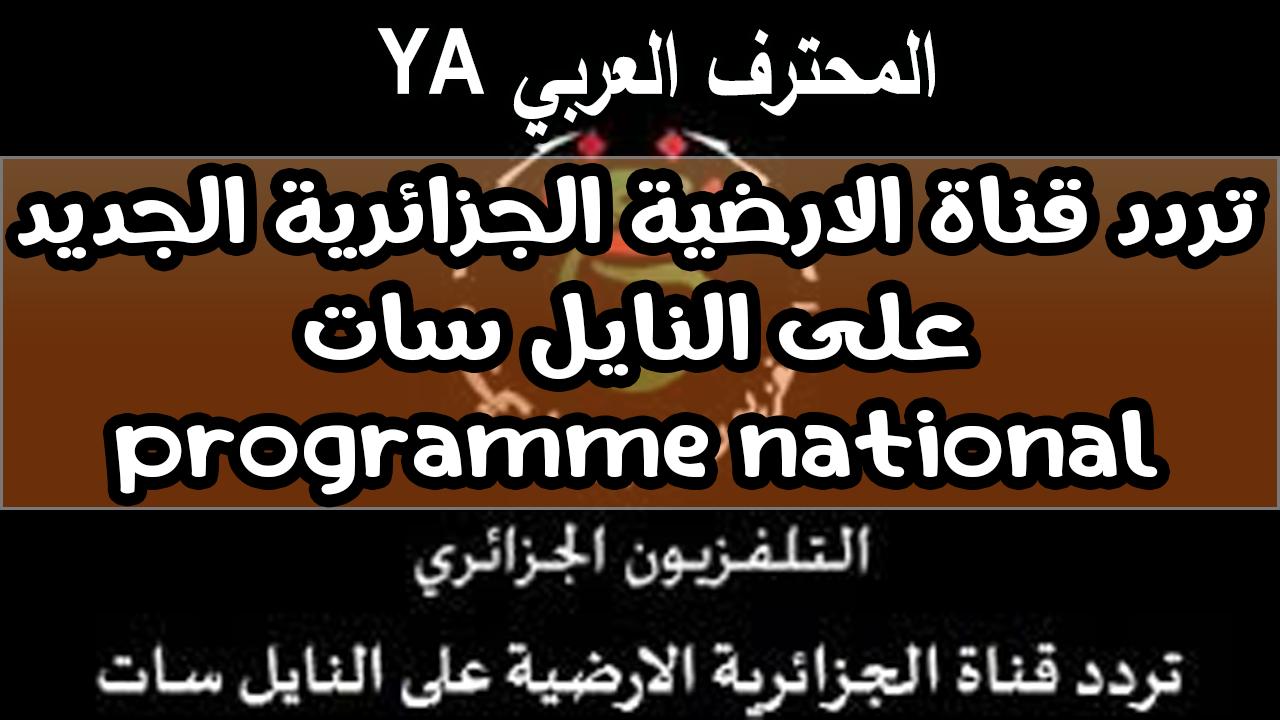 تردد قناة الارضية الجزائرية الجديد على النايل سات Entv Dz