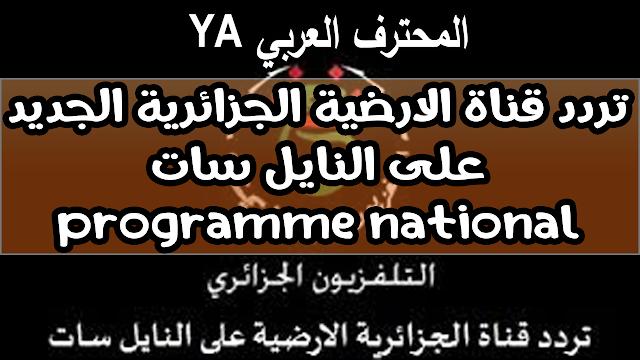 تردد قناة الارضية الجزائرية الجديد على النايل سات entv dz programme national