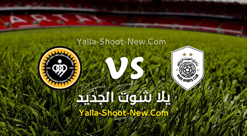 مباراة السد وسباهان اصفهان