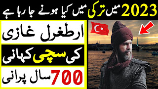 Ertugrul Ghazi History Urdu Ertugrul Gazi Ottoman Empire Documentary Story Hindi