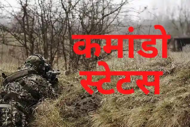 [Latest] कमांडो स्टेटस इन हिन्दी