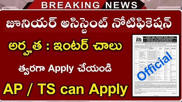 Junior Assistant Notification 2021   Inter Base govt jobs 2021   jr. Assistant jobs 2021