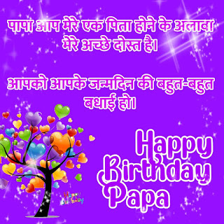 birthday wishes for father in hindi sms