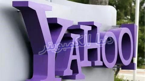 ياهو Yahoo تعود من جديد إلى الواجهة