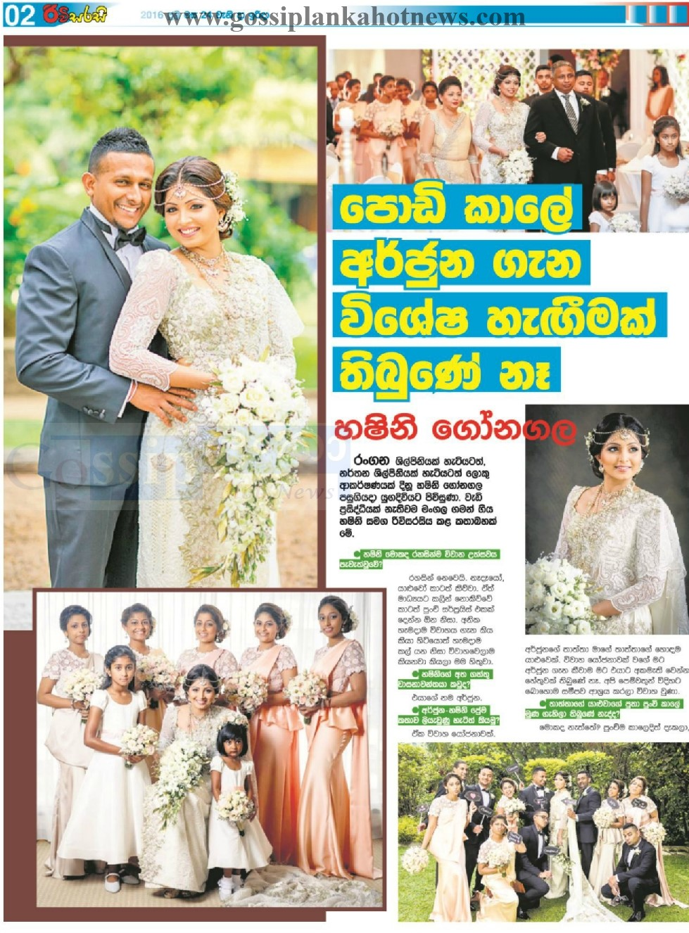 Gossip Chat With Hashini Gonagala - Gossip Lanka News