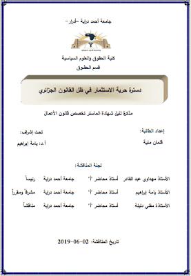 مذكرة ماستر: دسترة حرية الاستثمار في ظل القانون الجزائري PDF