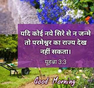 हिन्दी बाइबल वर्सेज | Good Morning Bible Verse Quotes Images In Hindi