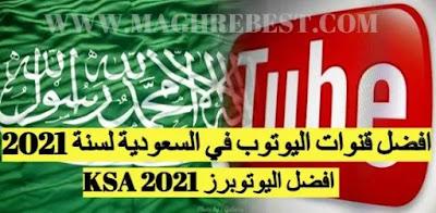 افضل قنوات اليوتوب في السعودية لسنة 2021  افضل اليوتوبرز ksa 2021