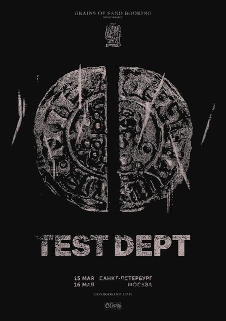 Test Dept в России