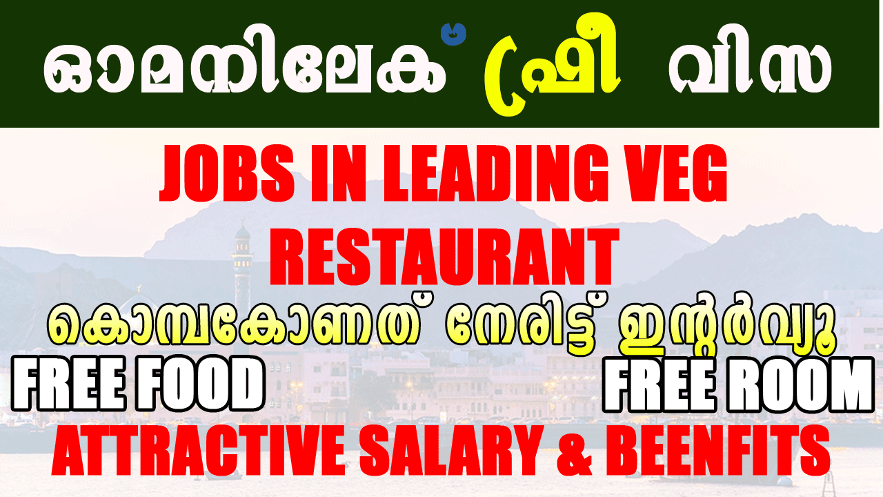 New Job Vacancy In A Leading Restaurant Of Oman 2021-hashimansary