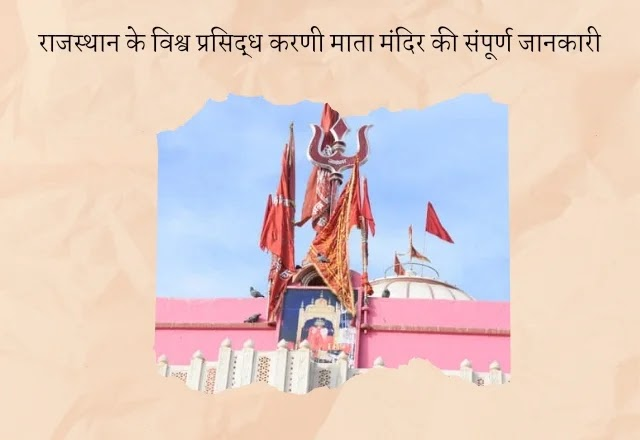 Karni Mata Mandir in Bikaner deshnok Rajasthan in Hindi