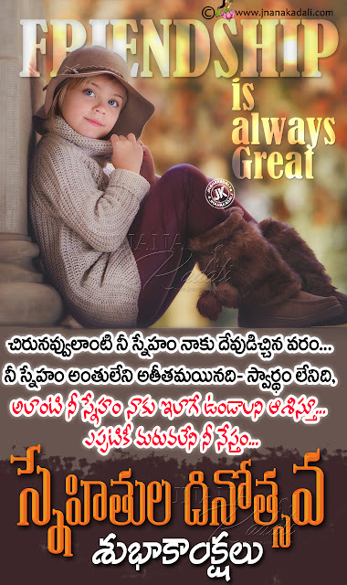 Happy Friendship Day Greetings in Telugu, Friendship Day Quotes in Telugu, Friendship Messages in Telugu