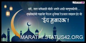 500+ Eid Mubarak Marathi Status - Wishes - Quotes - Sms | ईद मुबारक मराठी शुभेच्छा - कोट्स - एसएमएस |