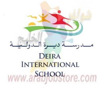 وظائف مدرسة ديرة الدولية بدبي