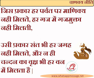 chankya-neeti-quotes-in-hindi-image-13