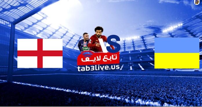 نتيجة مباراة إنجلترا واوكرانيا اليوم 2021/07/03 الأمم الأوروبية