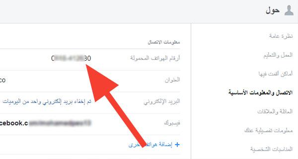 كيفية معرفة رقم هاتف صاحب الفيس بوك