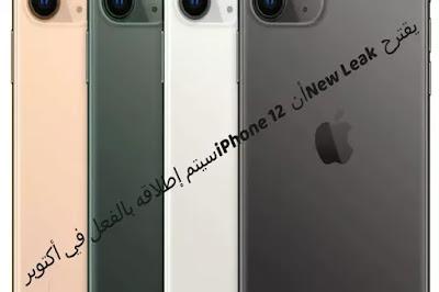 يقترح New Leak أن iPhone 12 سيتم إطلاقه بالفعل في أكتوبر