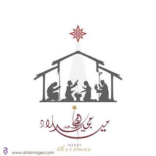 كروت معايدة عيد الميلاد المجيد ٢٠٢١