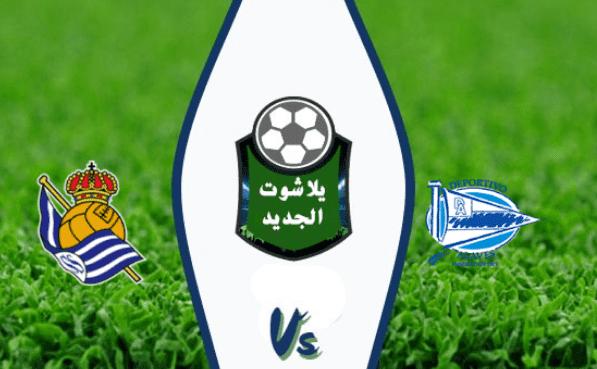 مشاهدة مباراة ديبورتيفو ألافيس وريال سوسيداد بث مباشر  18-06-2020