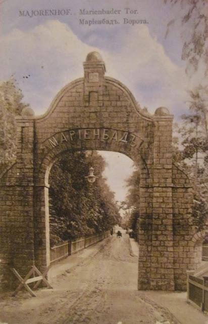 ХIХ век. Рижское взморье, Майоренгоф. Ворота на территорию Марiенбадъ