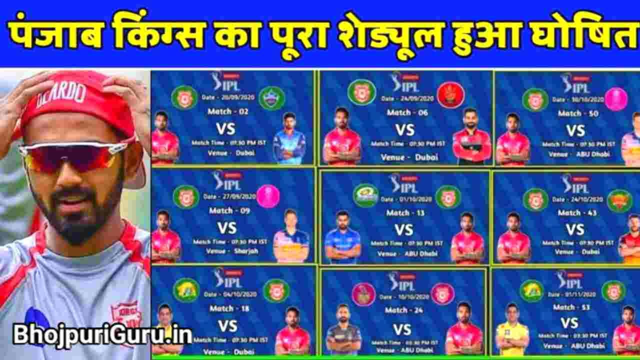 IPL 2021: Punjab Kings (PBKS) Squad, Schedule, Updated Full Time And Venue - Bhojpuri Guru