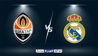 مشاهدة مباراة ريال مدريد و شاختار دونيتسك بث مباشر اليوم 21-10-2020 في دوري أبطال أوروبا جو فور كورة