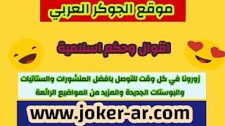 اقوال وحكم اسلامية 2019 - الجوكر العربي