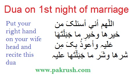 Your 1st night of marriage must start with dua