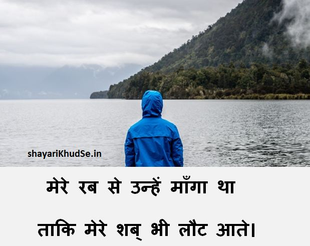 aansu shayari images, aansu shayari images collection