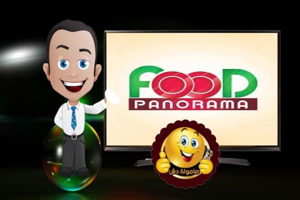 تردد  قناة بانوراما فوود Panorama Food