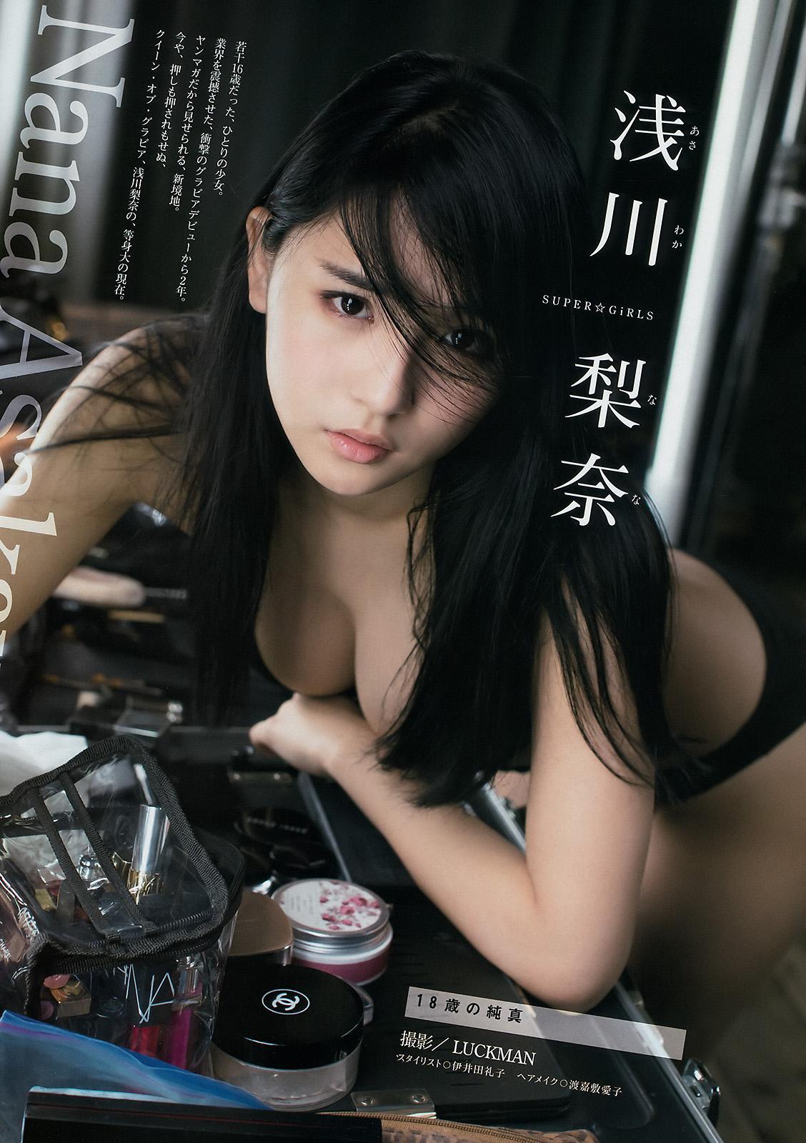 Asakawa Nana 浅川梨奈 SUPER☆GiRLS, Young Magazine 2017.06.05 No.25 (週刊ヤングマガジン 2017年25号)