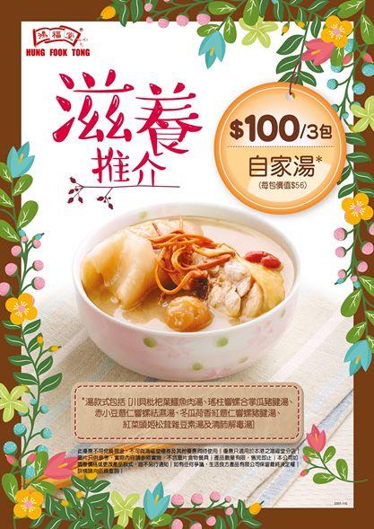 鴻福堂: 3包自家湯$100 至8月31日