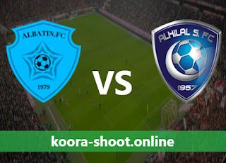 بث مباشر مباراة الهلال والباطن اليوم تاريخ 14/05/2021 الدوري السعودي