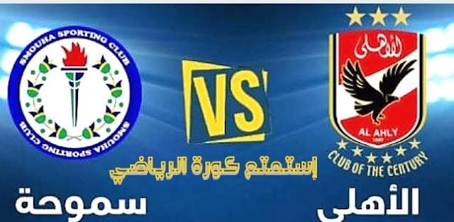 موعد مباراة الأهلي وسموحة