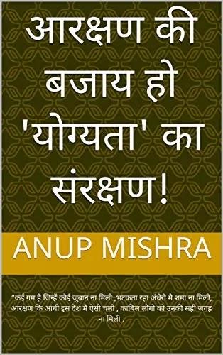 आरक्षण की बजाय हो योग्यता का संरक्षण / Aarakshan Ki Bajay Ho Yogyata Ka Sanrakshan