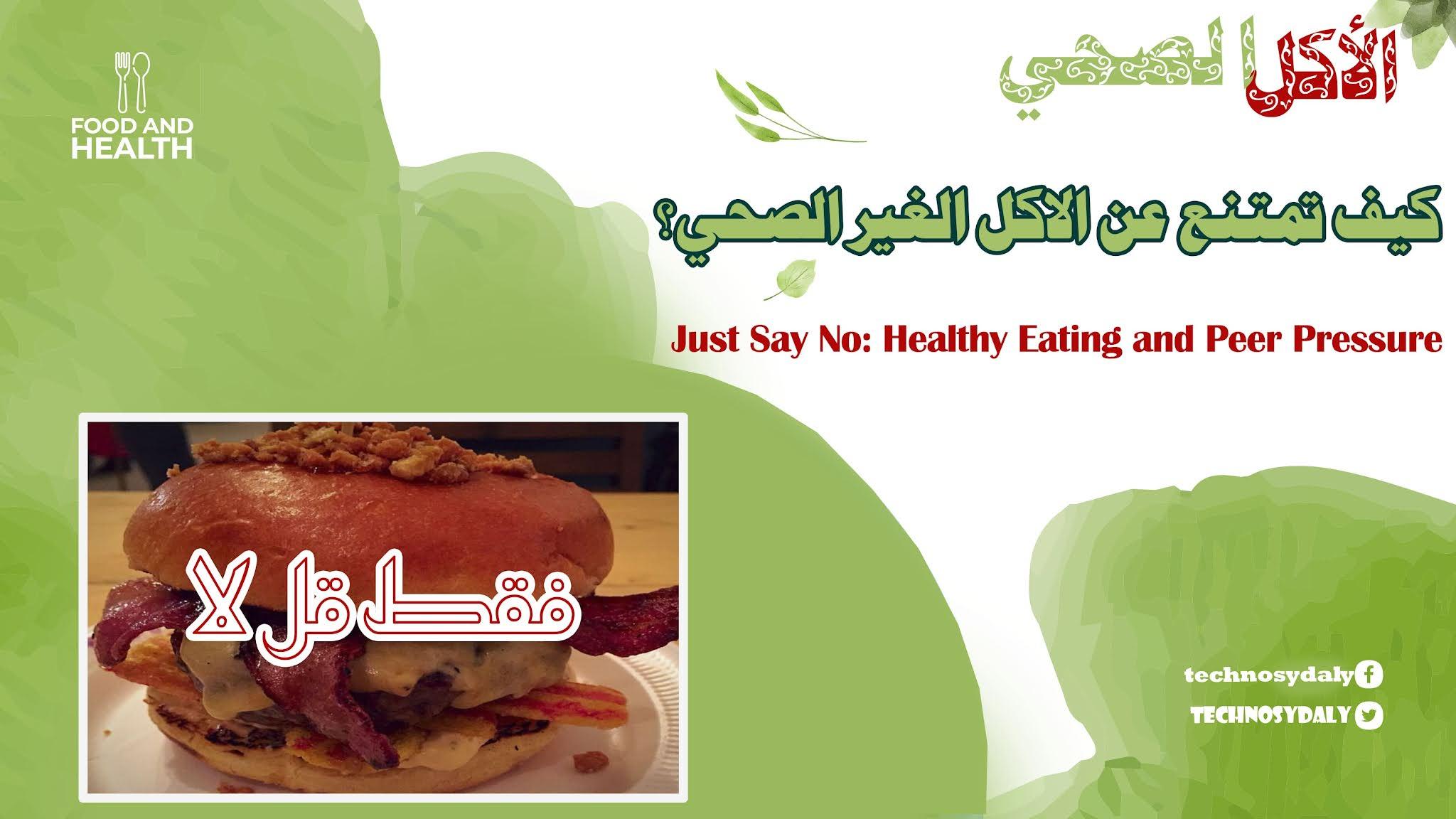 كيف تمتنع عن الاكل الغير الصحي؟ Just Say No Healthy Eating and Peer Pressure