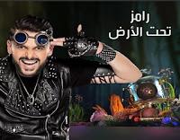 برنامج رامز تحت الارض حلقة 16 11-6-2017 مع ظافر زين العابدين