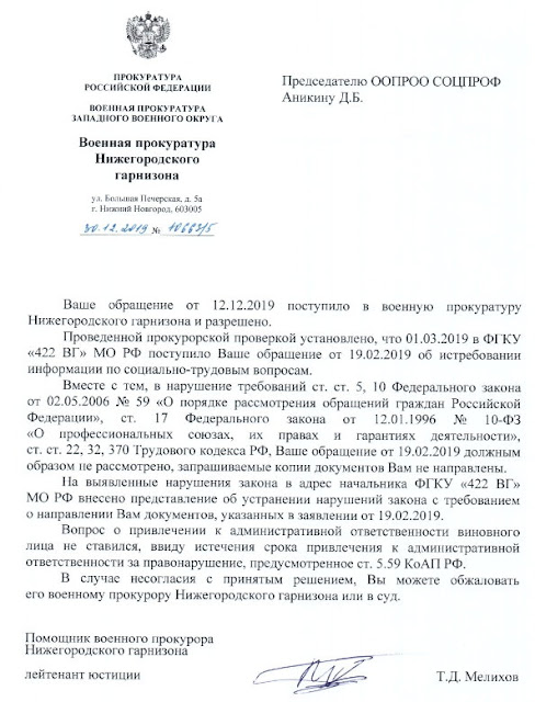 Военная прокуратура Нижегородского гарнизона