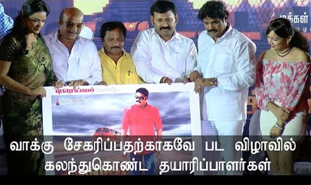 Vaigai Express Audio launch Full Video