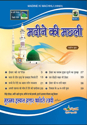 Download: Madiny k Machhli pdf in Hindi by Maulana Ilyas Attar Qadri