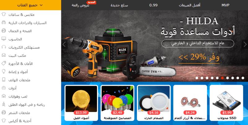 ارخص-موقع-تسوق-يشحن-للسعودية-موقع-DX