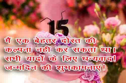 wishes for birthday in hindi