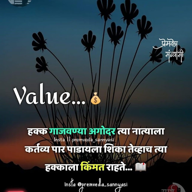 Sad Marathi Quotes on relationship